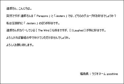 山下達郎・サンデーソングブック リクエストハガキ 読まれました!